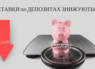 ставки по депозитах приватбанк ощадбанк