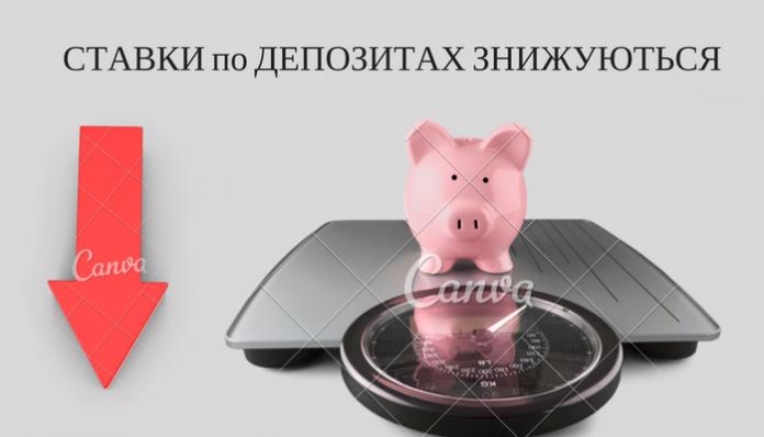ставки по депозитам приватбанк ощадбанк