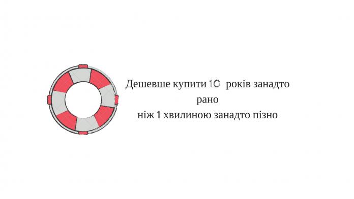 страхование жизни в Украине