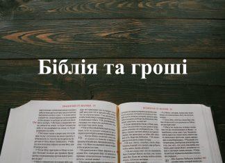 Біблія про гроші