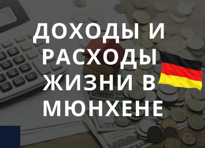 Жизнь украинцев в Мюнхене